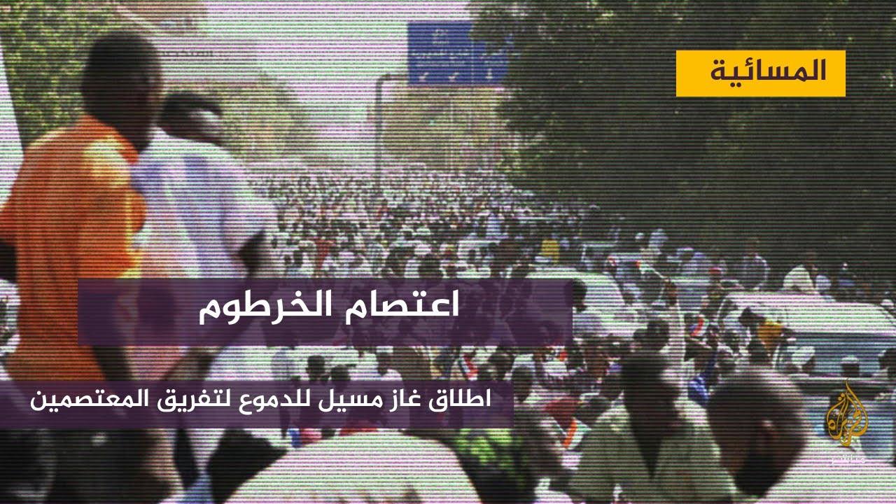 Download الشرطة السودانية تطلق الغاز المسيل للدموع لمنع معتصمين من الوصول إلى مجلس الوزراء