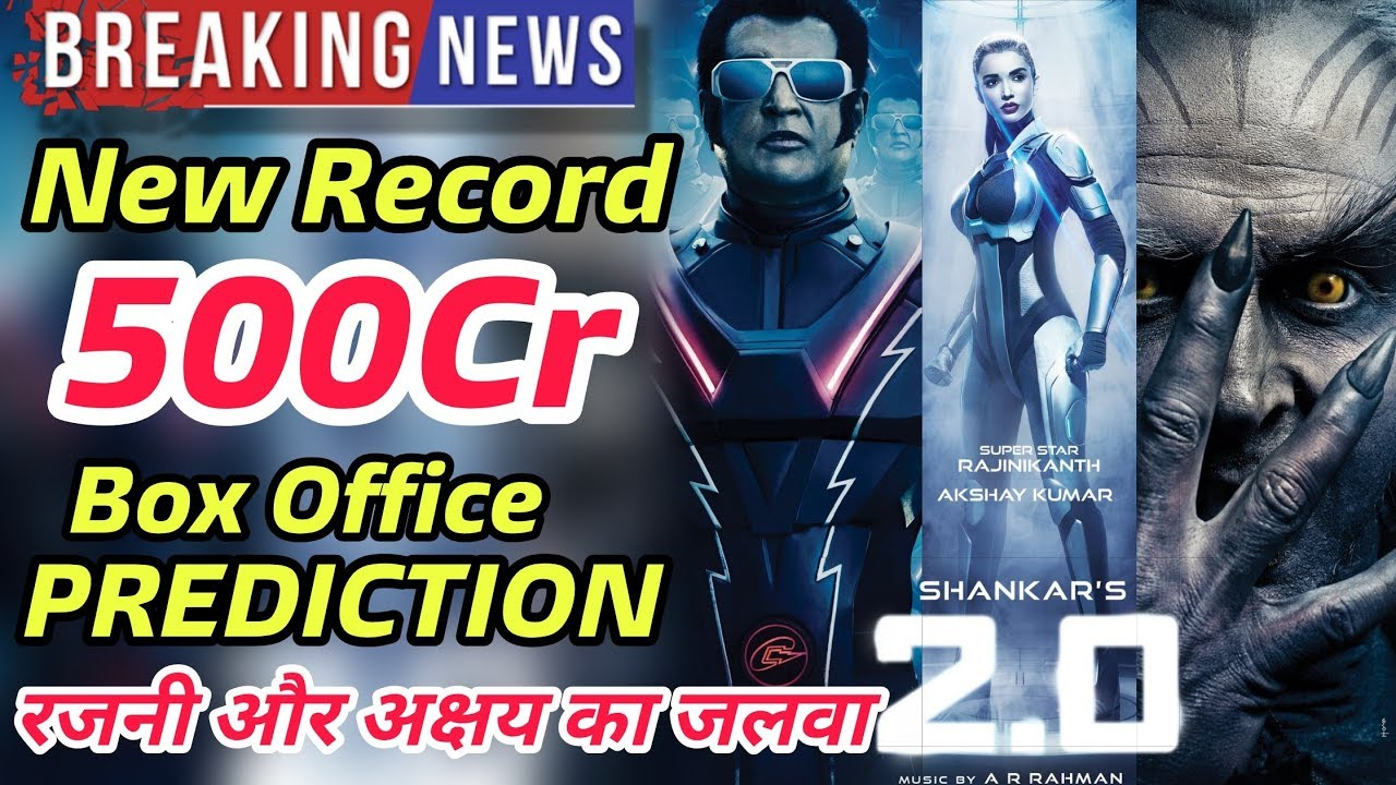 2 0 box office collection total