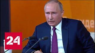 Путин о самолете Качиньского и отношениях с Польшей