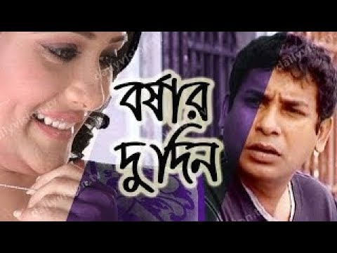 Borshar Du Din ।। New Bangla Natok By Mosharraf Karim, Opi Karim ।। New Natok 2018