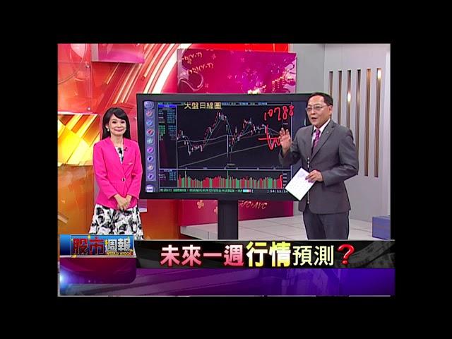 【股市周報-非凡商業台曾鐘玉主持】20180513part.1(柯孟聰×黃漢成×陳杰瑞)