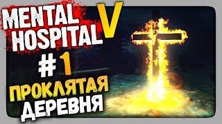 mental Hospital 5 Прохождение #1  ПРОКЛЯТАЯ ДЕРЕВНЯ!
