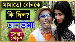 ভাদাইমা মামাতো বোনকে কি দিল l Vadaima New Koutuk l Bangla Comedy Video l Bangla Funny Video 2018