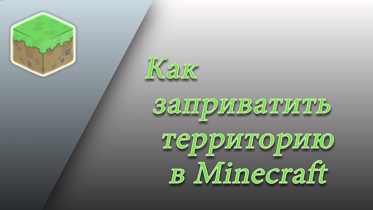 Как заприватить дом или территорию в Minecraft