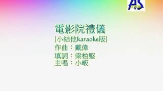 電影院禮儀 [小結他 Karaoke] AS工作坊 小結他專科 as.ahm.org.hk