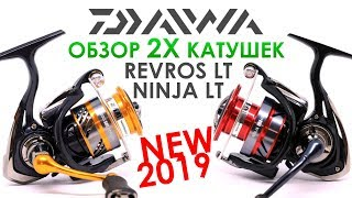 Daiwa Ninja LT і Revros LT Кращі бюджетні рішення! Огляд і порівняння