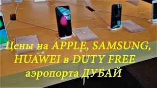 Цены на Apple, Samsung, Huawei в Duty Free аэропорта Дубай    ОАЭ