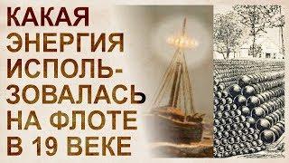 Навальный Ярд. Секрет использования ядер при стрельбе из пушек