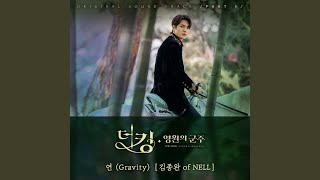 Gambar cover 연 (Gravity) (Inst.)