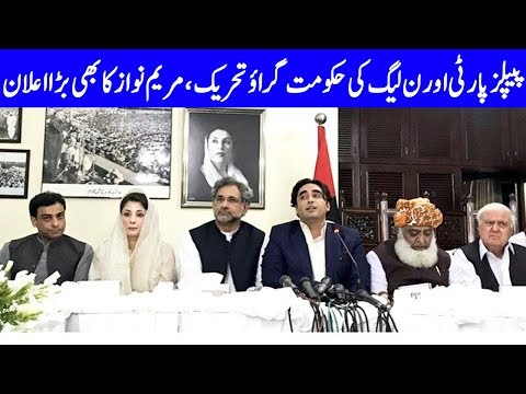 Joint Press Conference of PPP and PML-N Leaders | 19 May 2019 | Dunya News