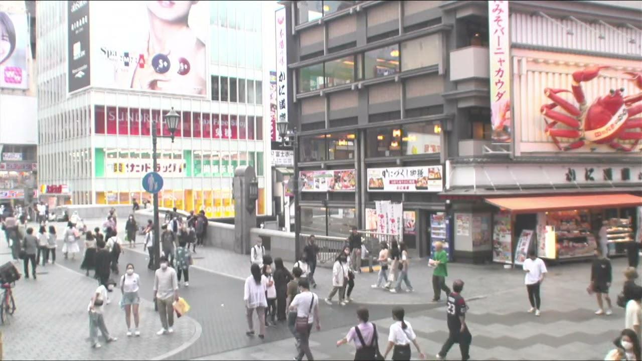2021/6/12 大阪 道頓堀 ライブカメラ