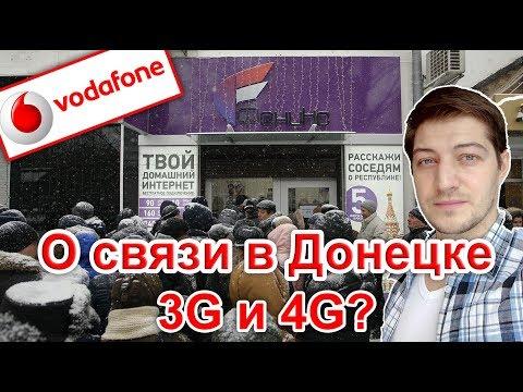 О мобильной связи в Донецке. Феникс, Водафон и 4G?