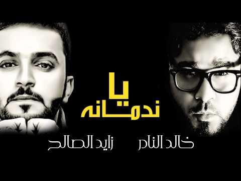 Download زايد الصالح وخالد النادر -  يا ندمانه النسخة الأصلية | 2014 Mp4 baru