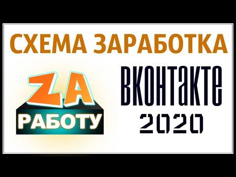 НОВАЯ СХЕМА ЗАРАБОТКА ВКОНТАКТЕ 2020! Как заработать деньги в вк с помощью бота 250 р в день.