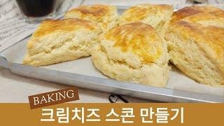 [홈베이킹] 크림치즈 스콘 만들기