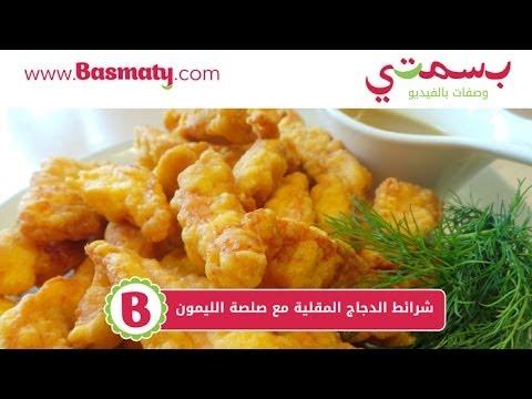 شرائط الدجاج المقلية مع صلصة الليمون - Fried Lemon Chicken Breast
