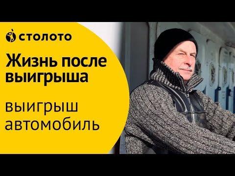 Столото ПРЕДСТАВЛЯЕТ | Победитель Русского лото - Владимир Беляев | Выигрыш - автомобиль