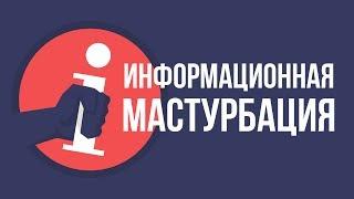 Информационная Мастурбация | Павел Федоренко
