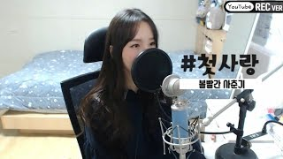 Download 볼빨간사춘기(BOL4) - #첫사랑(First Love) COVER by 새송|SAESONG