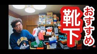 【超おすすめ‼︎】日本一抜群な靴下‼︎【スニーカー研究】ヘルスニット