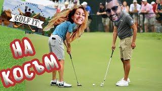ВЪЗМОЖНО ЛИ Е ТОВА? Golf It!