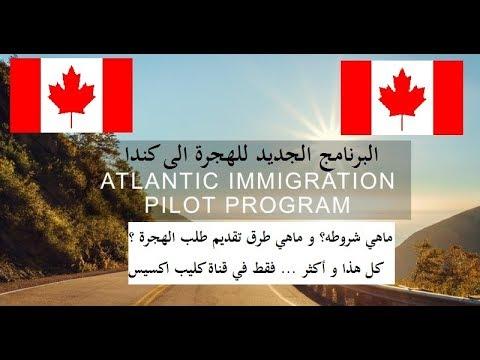كيفية الهجرة الى كندا عن طريق برنامج الاطلس التجريبي Atlantic Immigration Pilot