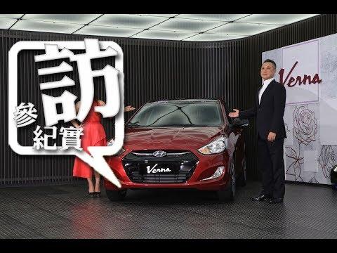 新台幣 53.9 萬元起,全新 Hyundai Verna 1.6L 玫瑰限定版 12 台正式發表 !