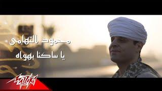 Mahmoud El Tohamy - Ya Sakenan Be Hawah | محمود التهامى - ياساكنا بهواه