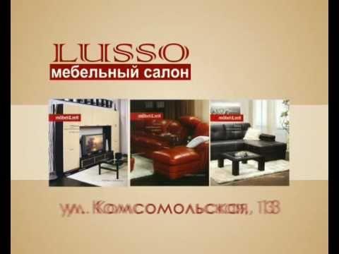 "Комсомольск-на-Амуре мебельный салон ""Lusso"""