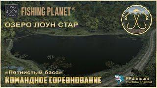 Fishing Planet Озеро Лоун Стар Пятнистый Басс Спонсорское командное соревнование DLC