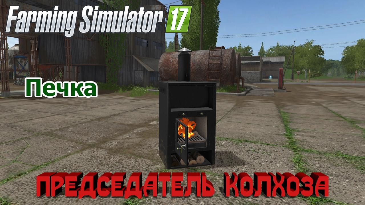 Fireplace Simulator Part - 31: Fireplace - Farming Simulator 2017