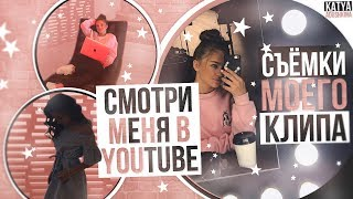 Backstage : Съёмки МОЕГО клипа // Смотри меня в YouTube