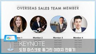 키노트 강좌  5 -키노트 10분만에 팀원소개 슬라이드 만들기 (도형 마스크로 원 이미지 만들기)