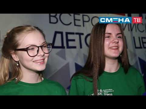 Торжественная церемония закрытия XVI смены во Всероссийском Детском Центре «Смена»
