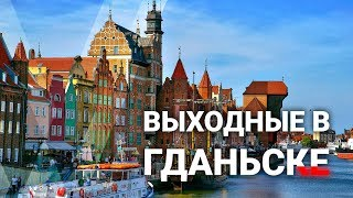 видео Достопримечательности Гданьска