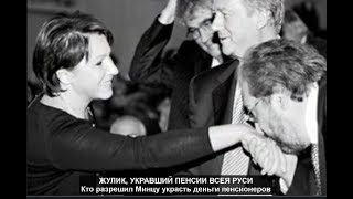 Жулик, укравший пенсии всея Руси