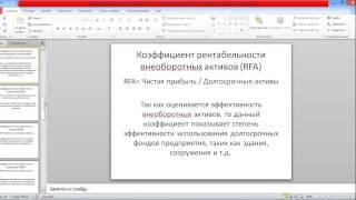 видео анализ рентабельности продукции