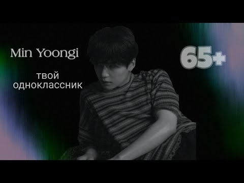 [65+] Мин Юнги твой одноклассник, Part 1/2 #bts #minyoongi #юнги