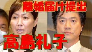 女優の高島礼子(52)が1日、所属事務所を通じ、夫で元俳優の高知東生(...