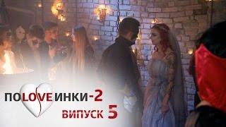 Половинки - Сезон 2 - Выпуск 5 - 20.09.2016