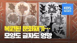 '엉터리 복원' 경복궁 자경전 꽃담…문화재청 방치 / …