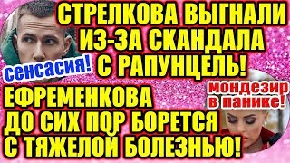 Дом 2 Свежие новости и слухи! Эфир 2 ДЕКАБРЯ 2019 (2.12.2019)
