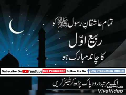 Rabi Ul Awal Ka Chand Mubarak