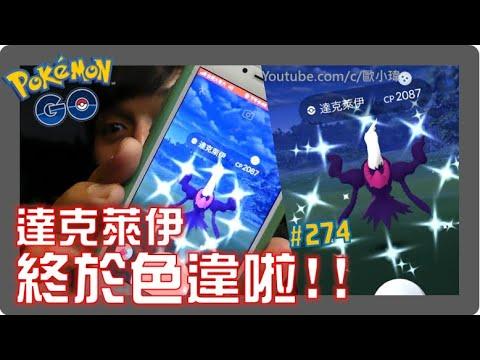 幸運眷顧!!達克萊伊終於色違啦!![遊戲]Pokémon GO EP.274