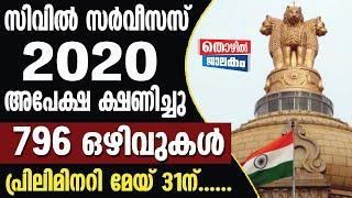 സിവില് സര്വീസസ് 2020 അപേക്ഷ ക്ഷണിച്ചു