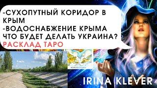 Таро прогноз водоснабжение Крыма сухопутный коридор в Крым что будет делать Украина