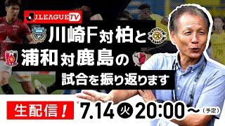 川崎Fvs柏と浦和vs鹿島の試合を振り返ります!Jリーグをもっと好きになる情報番組「JリーグTV」2020年7月14日