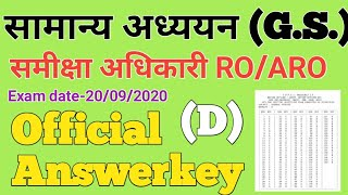 #सामान्य अध्ययन(GS)।#Official Answerkey।#Set-D।#RO/ARO EXAM 2016।#EXAM DATE-20/09/2020
