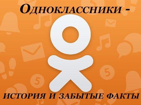 Одноклассники Одноклассники
