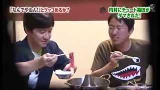 内村がチュートリアルを  ダマされた大賞 thumbnail